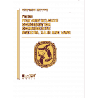 Florida Fish and Wildlife Conservation Commission's Statutes, Rules and Laws 2021-2022 Edition